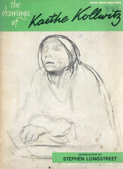 ケーテ・コルヴィッツ: Drawings of Kaethe Kollwitz Master Draughtsman Series/