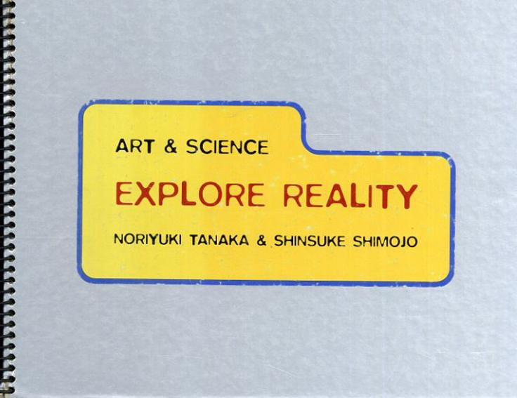 現実の条件 / Explore Reality/タナカノリユキ/下條信輔