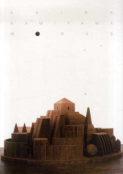 神山明 Akira Kamiyama: Works/勝山滋編