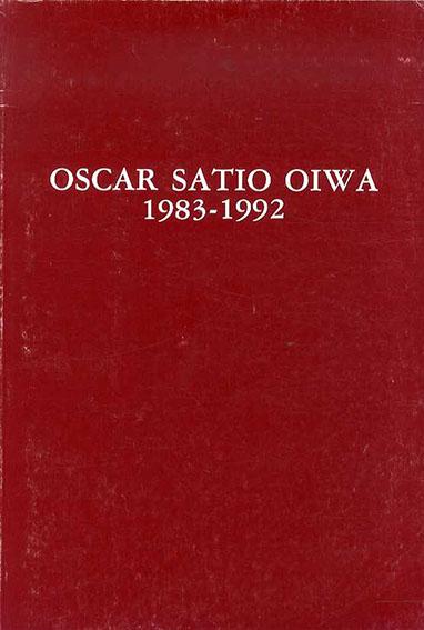 大岩オスカール Oscar Satio Oiwa 1983-1992 /大岩オスカール
