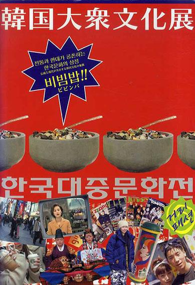 韓国大衆文化展 伝統と現代が共存する韓国文化の象徴ビビンバ!!/朝日新聞社/ 世田谷美術館編