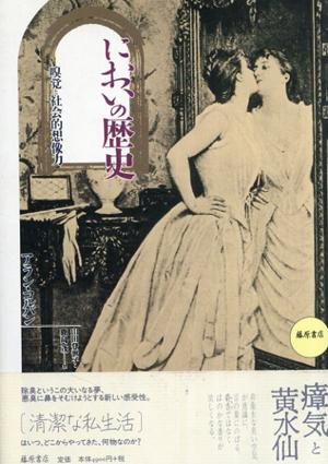 においの歴史 嗅覚と社会的想像力/アラン コルバン