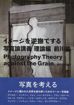 イメージを逆撫でする: 写真論講義 理論編/前川 修
