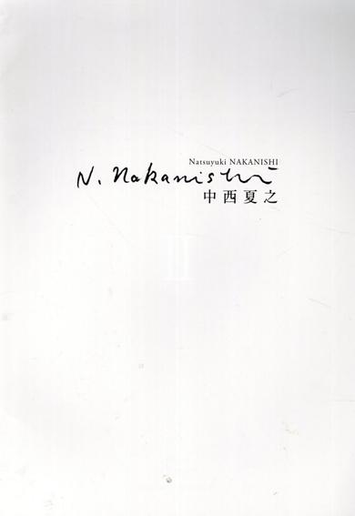 中西夏之 Natsuyuki Nakanishi 思考の見えざる矢/