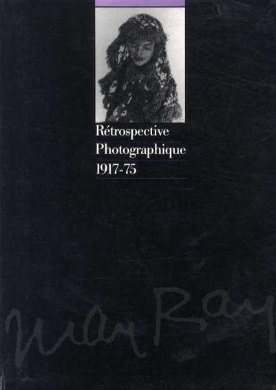 マン・レイ写真展 Man Ray: Retrospective Photographique 1917-75/