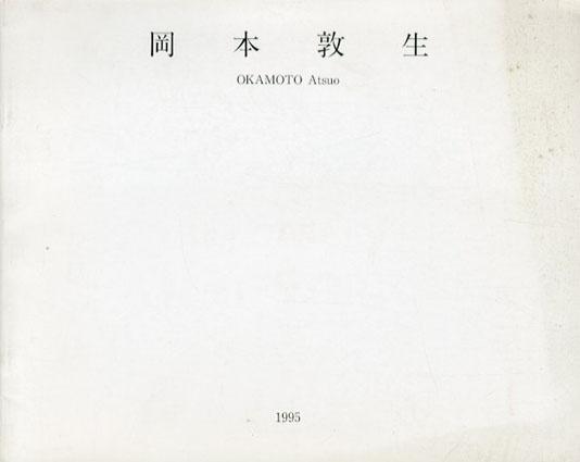 岡本敦生 1995/