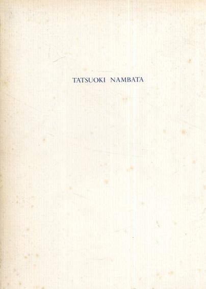 難波田龍起展 1954年以後 抽象の展開・生命の響き/