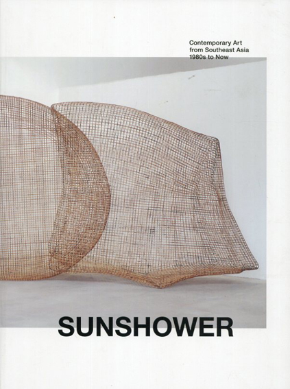 サンシャワー 東南アジアの現代美術展 1980年代から現在まで Sunshower/国立新美術館/森美術館/国際交流基金アジアセンター編