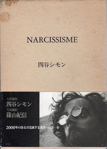 Narcissisme 四谷シモン 2冊組/人形制作四谷シモン 写真撮影篠山紀信