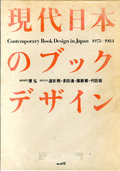 現代日本のブックデザイン 1975ー1984 全2巻揃/原弘他編