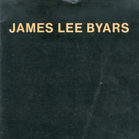 ジェイムズ・リー・バイヤース展 James Lee Byars/ジェイムズ・リー・バイヤース