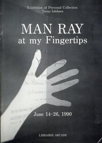 マン・レイ: 指先のマン・レイ展 Man Ray at my Fingertips/