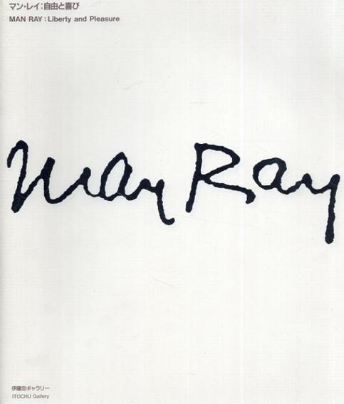 Man Ray: マン・レイ 自由と喜び/