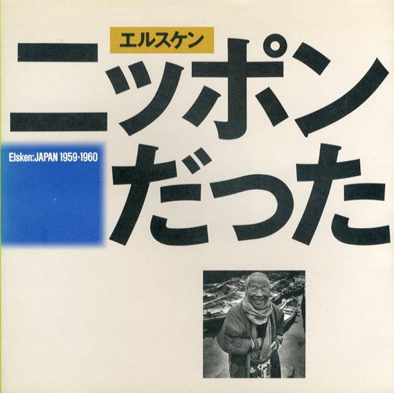 エルスケン写真集 ニッポンだった Ed van der Elsken: Japan 1959-1960/エド・ヴァン・デル・エルスケン