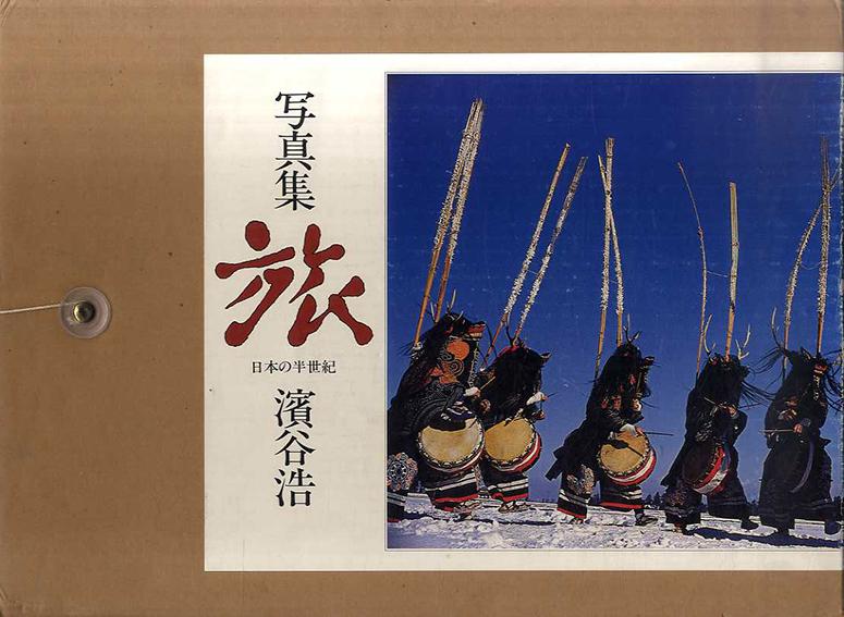 濱谷浩写真集 旅 日本の半世紀 /濱谷浩
