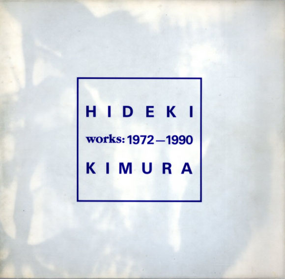 木村秀樹 Hideki Kimura: Works 1972-1990/木村秀樹
