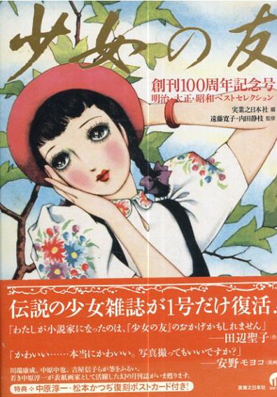 『少女の友』創刊100周年記念号 明治・大正・昭和ベストセレクション/実業之日本社