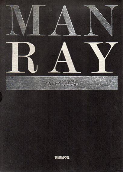 マン・レイ写真集 Man Ray/
