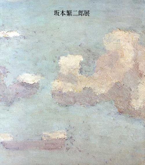 生誕100年記念 坂本繁二郎展/