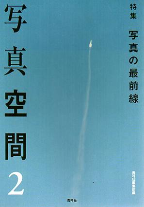 写真空間2 写真の最前線/青弓社編集部編
