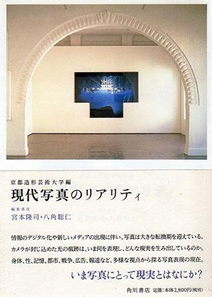 現代写真のリアリティ/京都造形芸術大学編