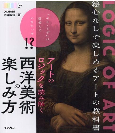 アートのロジックを読み解く 西洋美術の楽しみ方/