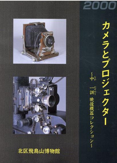 カメラとプロジェクター 中一訓映像機器コレクション/