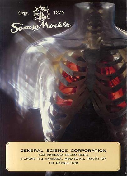 ソムソ模型カタログ SOMSO-General Catalogue A 73/