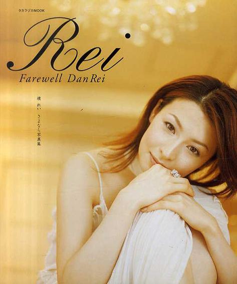 檀れい さよなら写真集 Farewell Dan Rei(タカラヅカMOOK)/