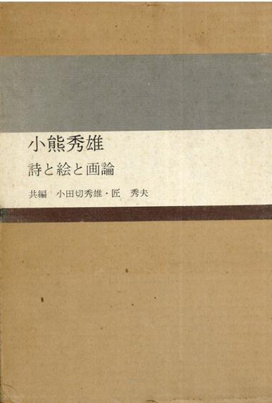 小熊秀雄 詩と絵と画論/