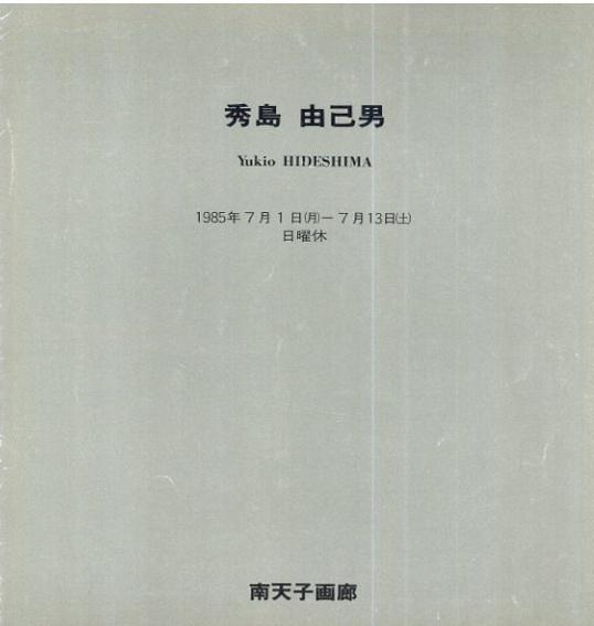 秀島由己男 Yukio Hideshima /