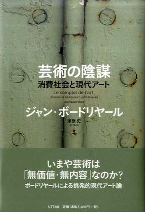芸術の陰謀 消費社会と現代アート/ジャン・ボードリヤール 塚原史訳