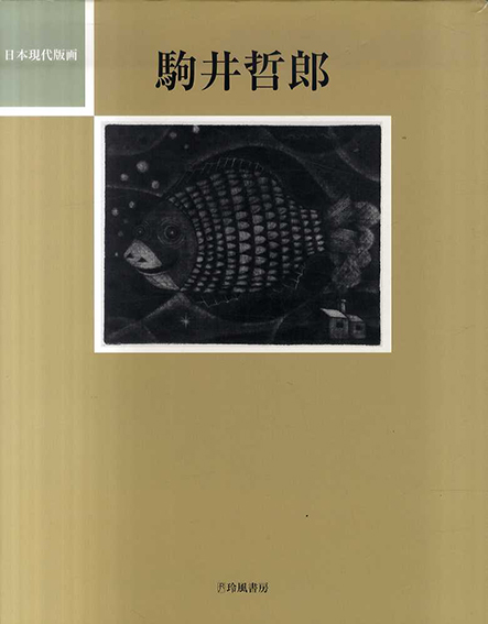 日本現代版画 駒井哲郎/駒井哲郎