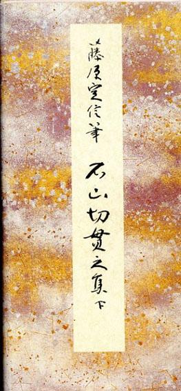 原色かな手本12 石山切貫之集下/藤原定信