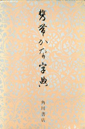 携帯かな字典/筒井茂徳編