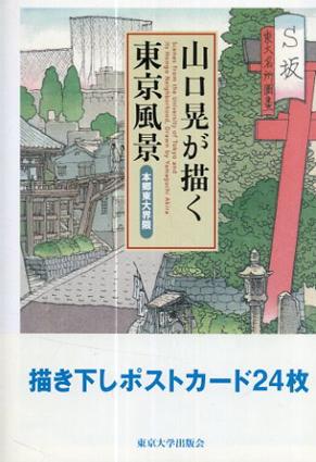 山口晃が描く東京風景 本郷東大界隈/