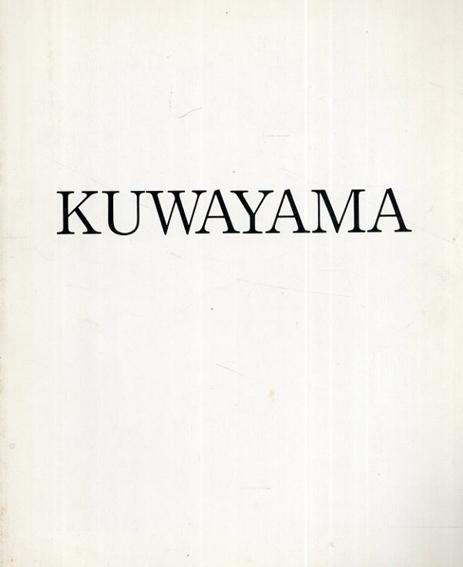 桑山忠明 Tadaaki Kuwayama: New Painting/