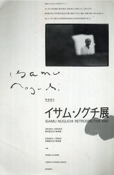 イサム・ノグチ展 Isamu Noguchi Retrospective 1992/