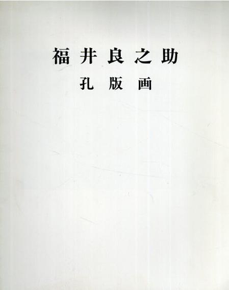 福井良之助 孔版画/