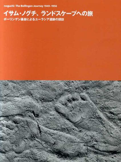 イサム・ノグチ、ランドスケープへの旅 ボーリンゲン基金によるユーラシア遺跡の探訪 Noguchi: The Bollingen Journey 1949-1956/