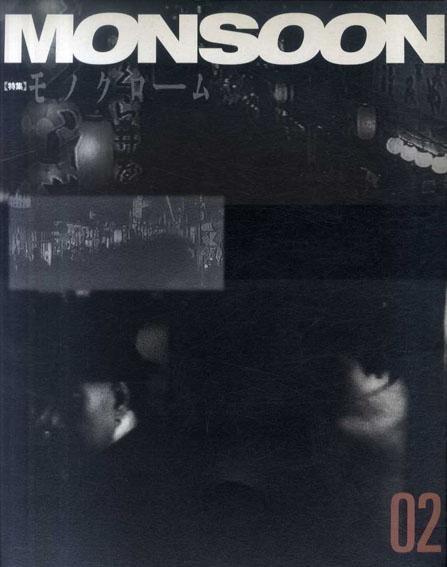モンスーン Monsoon2 特集:モノクローム/宮川一夫他