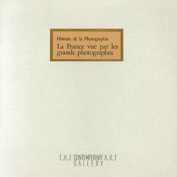 写真に見るフランス 写真史150周年記念 La France vue par les grads photographes/飯沢耕太郎