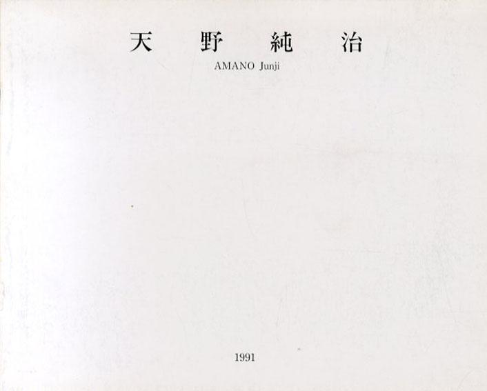 天野純治展 1991/