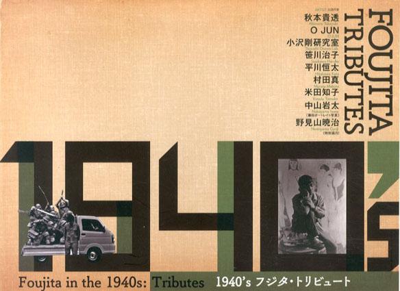 1940's フジタ・トリビュート Foujita in the 1940's: tributes/秋本貴透/O JUN/小沢剛研究室/笹川治子/村田真/米田知子/中山岩太/野見山暁治
