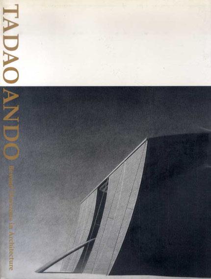 安藤忠雄建築展 新たなる地平に向けて 人間と自然と建築/セゾン美術館他