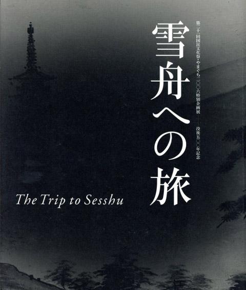 没後500年記念 雪舟への旅/