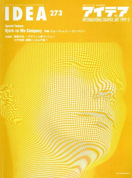 アイデア273 1999.03 ビョークvsミー・カンパニー/