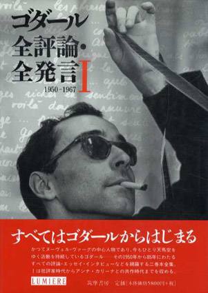 ゴダール全評論・全発言1 1950-1967/Jean‐Luc Godard