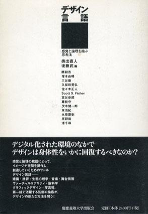 デザイン言語 感覚と論理を結ぶ思考法/奥出直人/後藤武編