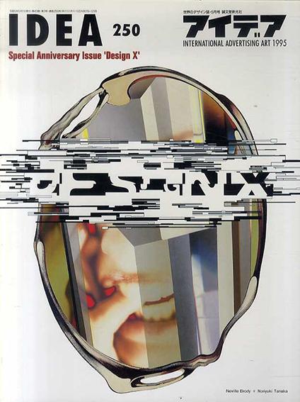 アイデア250 1995.5 Special Anniversary Issue Design X 記念特大号 世界のデザイン誌/